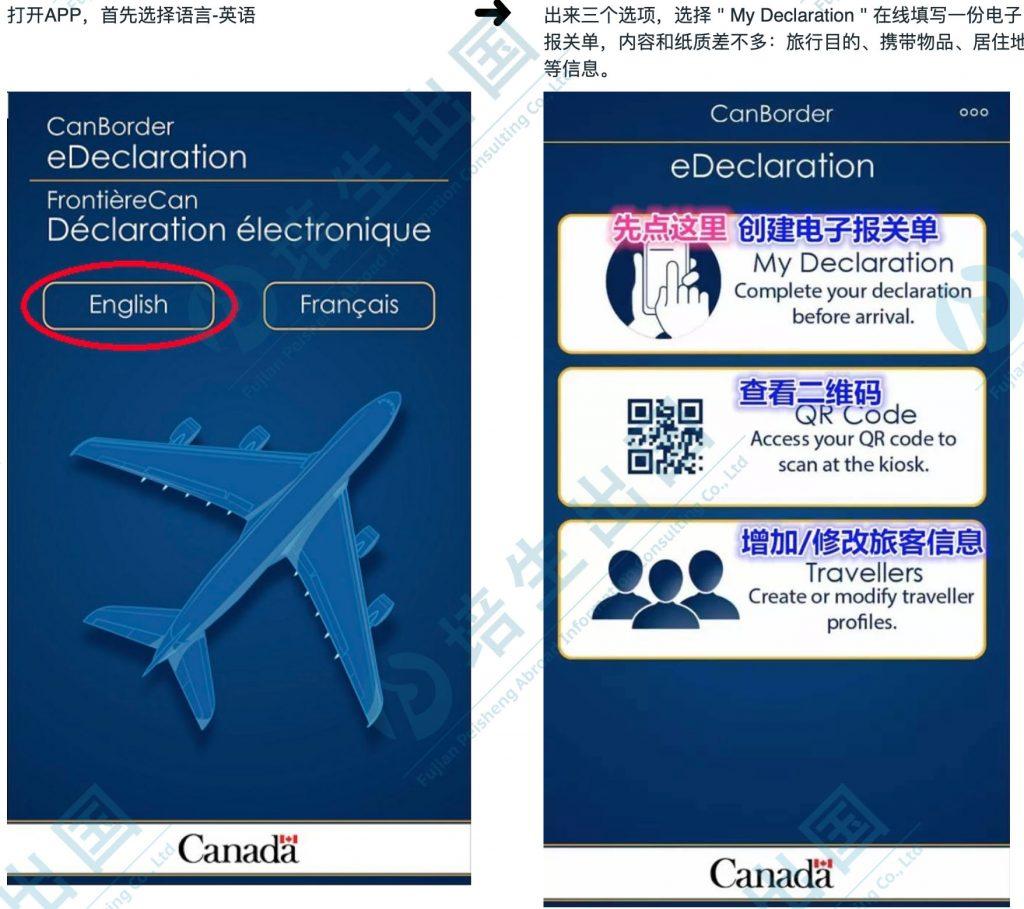 持中国护照用手机自助过海关入境加拿大
